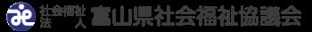 社会福祉法人 富山県社会福祉協議会