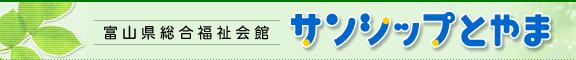 富山県総合福祉会館サンシップとやま