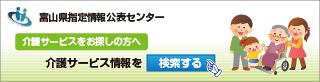 富山県介護サービス情報公表システム 介護サービスをお探しの方へ