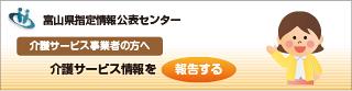 富山県介護サービス情報公表システム 介護サービス事業者の方へ