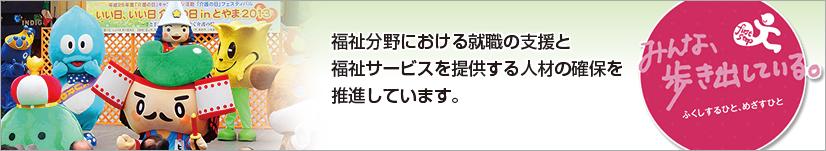 富山県健康・福祉人材センター