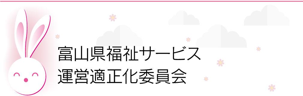 富山県福祉サービス運営適正化委員会とは