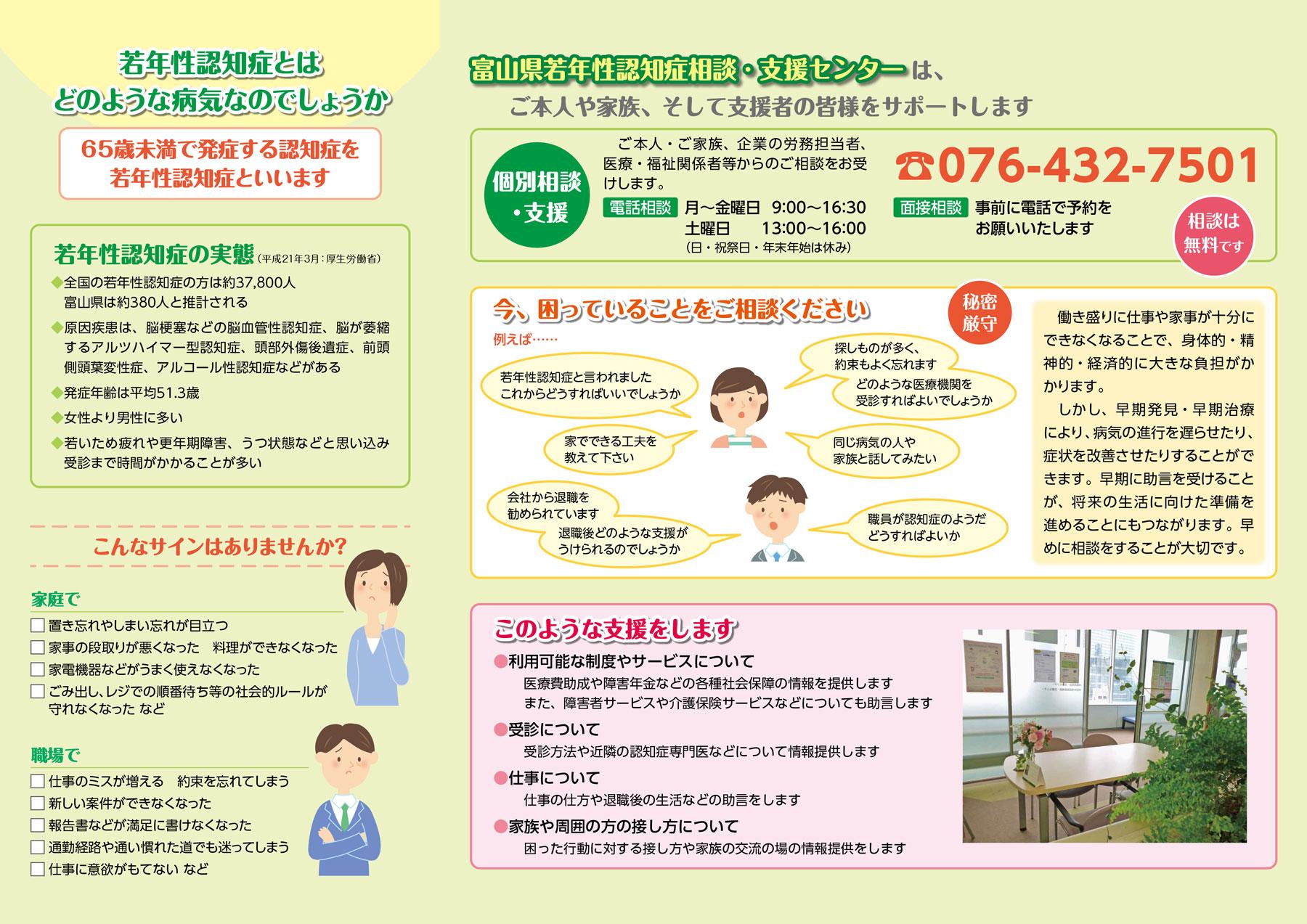 富山県若年性認知症相談・支援センター パンフレット