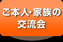 ネットワーク研修会