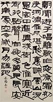 「李頎詩「送魏万之京」」  深田 朔鳳(富山市)