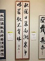 「秋風日暮南湖裏争唱菱歌不肯休」窪田 芳泉(富山市)