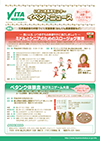 VITA110号(秋)別冊1 イベントニュース