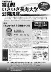富山県いきいき長寿大学公開講座