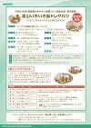 VITA110号(秋)別冊3 脳トレーニング問題集