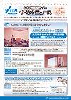 VITA111(冬)別冊1 イベントニュース