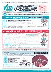 VITA112(春)別冊1 イベントニュース