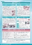VITA112号(春)別冊3 脳トレーニング問題集