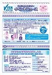 VITA113(夏)別冊1 イベントニュース