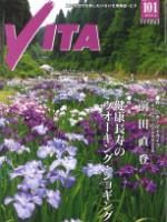 情報誌VITA No.101