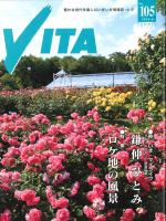情報誌VITA No.105