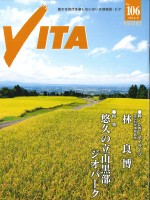 情報誌VITA No.106