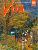 情報誌VITA No.110