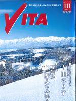 情報誌VITA No.111