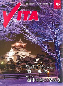 情報誌VITA No.95