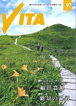 情報誌VITA No.97