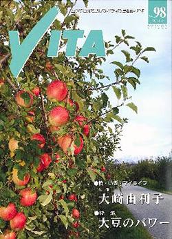 情報誌VITA No.98