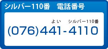 シルバー110番 電話番号 (076)441-4110