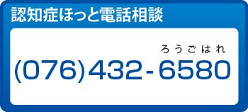 認知症ほっと電話相談 (076)432-6580
