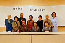 VITAクラブ俳句教室