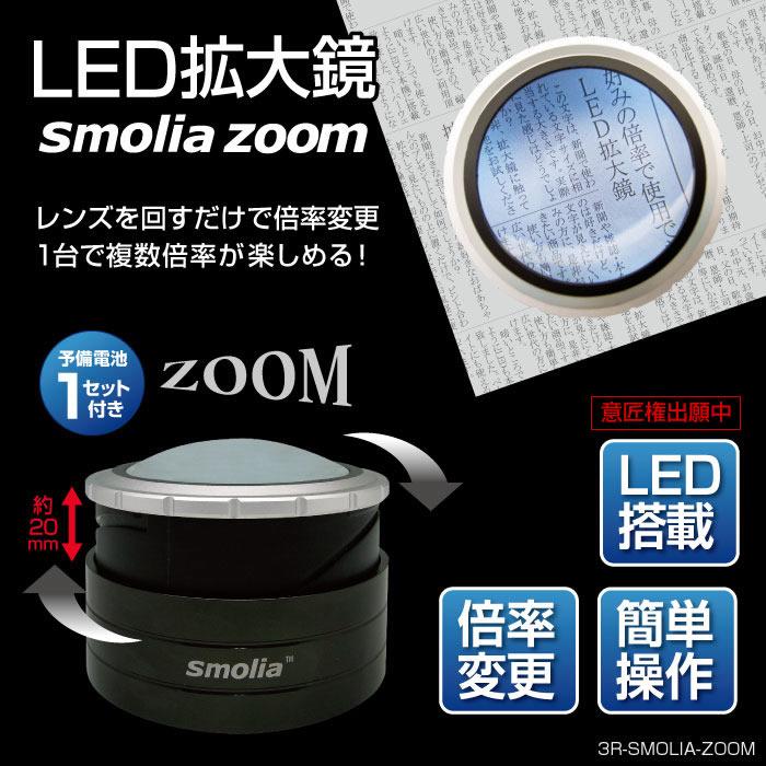 LED拡大鏡 smolia zoom