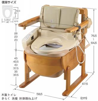 木製トイレきらく 洗優 肘掛跳ね上げ