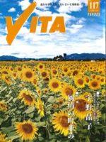情報誌VITA No.117