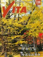 情報誌VITA No.118