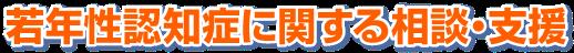 富山県若年性認知症相談・支援センター
