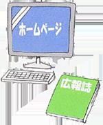 情報の発信