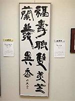 「福寿(漢詩)」清水 竹洗(富山市)