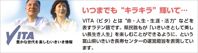 """いきいき長寿センター VITA(ビタ)とは""""命・人生・生涯・活力""""などを表すラテン語です。 県民誰もが「いきいきとして美しい長生き人生」を楽しむことができるように、という富山県いきいき長寿センターの運営趣旨を表現しています。"""