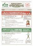 VITA114(秋)別冊1 イベントニュース