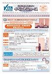 VITA115号(冬)別冊1 イベントニュース