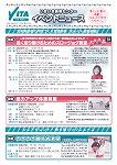 VITA116号(春)別冊1 イベントニュース