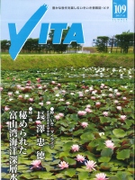 情報誌VITA No.109
