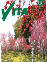 情報誌VITA No.112