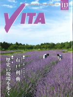 情報誌VITA No.113