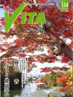 情報誌VITA No.114