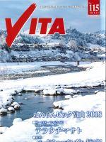 情報誌VITA No.115
