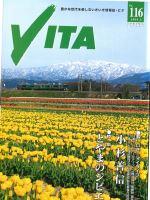 情報誌VITA No.116