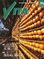 情報誌VITA No.99