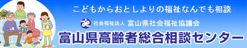 子供からお年寄りの福祉なんでも相談 富山県高齢者総合相談センター