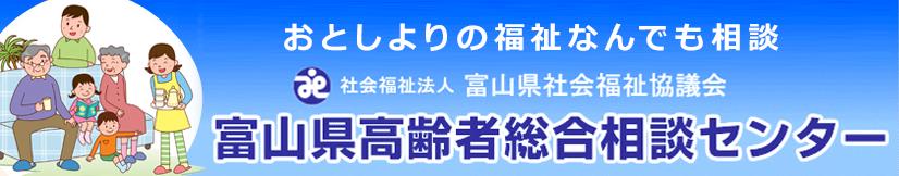 お年寄りの福祉なんでも相談 富山県高齢者総合相談センター