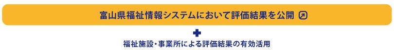 富山県福祉情報システムにおいて評価結果を公開
