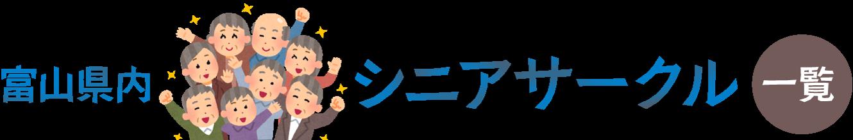 富山県内シニアサークル一覧